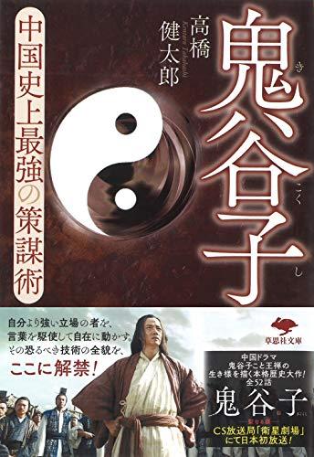 文庫 鬼谷子: 中国史上最強の策謀術 (草思社文庫)