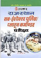 Rajasthan Sub-Inspector Police Platoon Commander Pariksha
