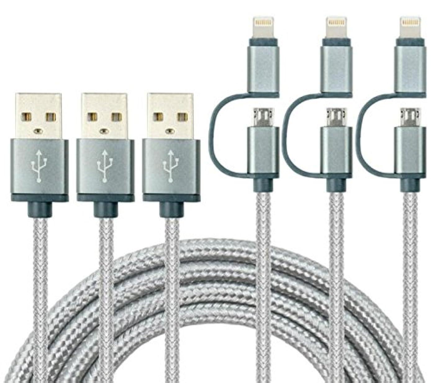 2in1ライトニングケーブルデータ転送ケーブル Lightning ケーブルUSBケーブ 3本セット1M ナイロンメッシュ 急速充電 高速データ転送 変換ケーブル ABタイプ iPhone7/7Plus/6splus/6s, iPad/iPod, Samsung, HTC, Androidなど多様の機種対応 シルバー