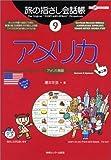 旅の指さし会話帳9 アメリカ(アメリカ英語)[第2版] (旅の指さし会話帳シリーズ)