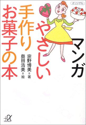 マンガ やさしい手作りお菓子の本 (講談社プラスアルファ文庫)