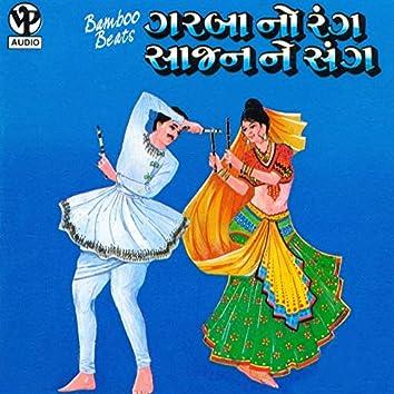 Garba No Rang Saajan Ne Sang, Vol. 1