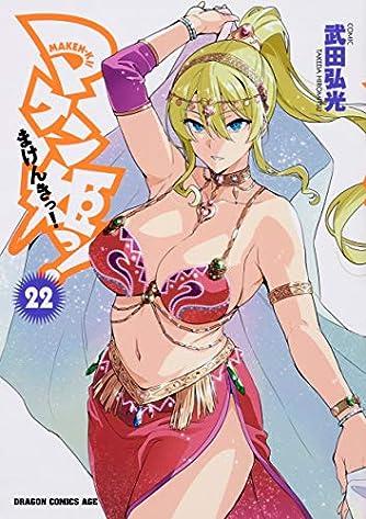 マケン姫っ! ‐MAKEN‐KI!‐ 22 (ドラゴンコミックスエイジ)