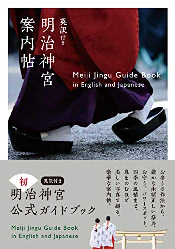 英訳付き 明治神宮案内帖 Meiji Jingu Guide Book in English and Japanese