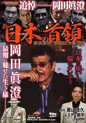Leader Tokyo invasion! Kansai huge gang of New Japan (core Comics) (2006) ISBN: 4877349766 [Japanese Import]