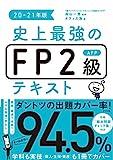 史上最強のFP2級AFPテキスト 20-21年版