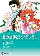 鷹の公爵とシンデレラ 1 (ハーレクインコミックス)