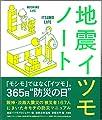 地震イツモノート : 阪神・淡路大震災の被災者167人にきいたキモチの防災マニュアル