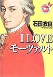 I LOVE モーツァルト