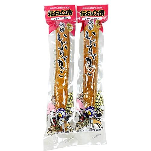 農業組合法人 おばこ食品 秋田 いぶりがっこ 桜おばこ漬 Lサイズ 2本