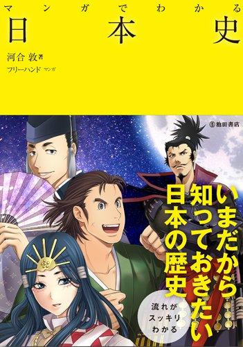 マンガでわかる 日本史 (池田書店のマンガでわかるシリーズ)