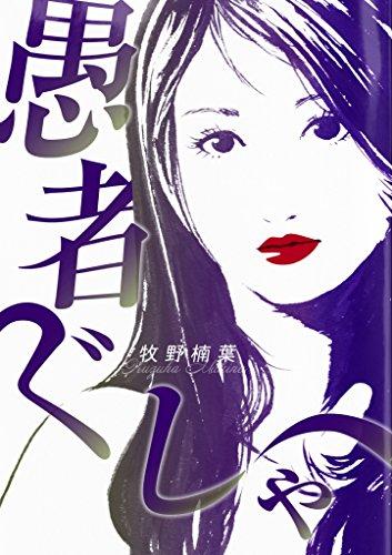 愚者ぐしゃ (群雛NovelJam)