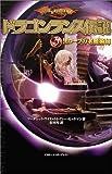 ドラゴンランス伝説 (3) 黒ローブの老魔術