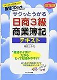 サクッとうかる日商簿記3級商業簿記 テキスト 【改訂五版】