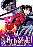 8マンインフィニティ 4 (マガジンZコミックス)