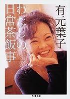わたしの日常茶飯事 (ちくま文庫)