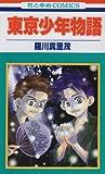東京少年物語 (花とゆめCOMICS)