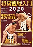 相撲観戦入門2020 (B.B.MOOK1473)