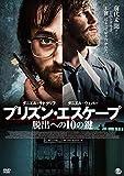 プリズン・エスケープ 脱出への10の鍵 DVD[DVD]