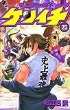 史上最強の弟子ケンイチ(22) (少年サンデーコミックス)