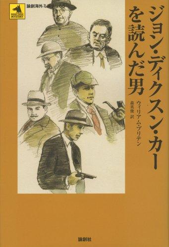 ジョン・ディクスン・カーを読んだ男 (論創海外ミステリ)