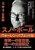 文庫・スノーボール ウォーレン・バフェット伝 (改訂新版)〈上・中・下 合本版〉 (日本経済新聞出版)