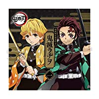 受注生産限定 鬼滅ラヂヲ 鬼滅の刃 ラジオCD 第一巻 CD2枚組