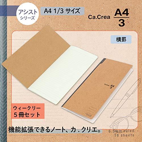 プラスノートメモ帳カ.クリエアシストノート横罫6.5mm5冊77-831×5
