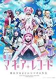 舞台『マギアレコード 魔法少女まどか☆マギカ外伝』[Blu-ray/ブルーレイ]