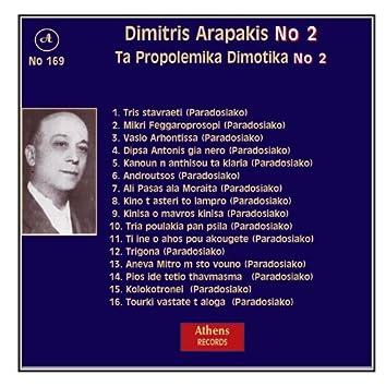 Ta Propolemika Dimotika, No. 2