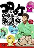 コロッケ 爆笑ものまね楽語会〜大笑い文七元結〜[VPBF-15627][DVD]