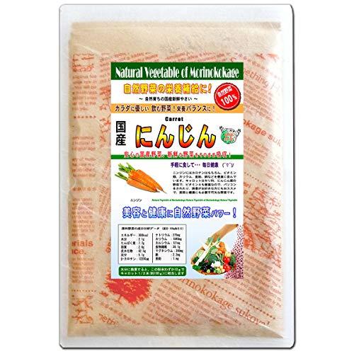 森のこかげ 人参 国産 野菜 粉末 パウダー 100g