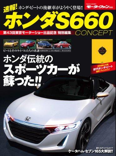 ニューモデル速報 速報! ホンダS660 CONCEPT
