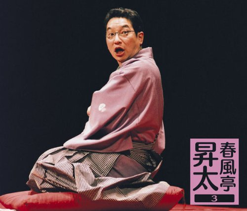 春風亭昇太3-昇太の古典-