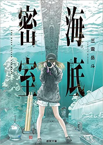 海底密室 (徳間文庫)