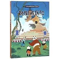 了不起的熊猫爸爸系列:颠倒城历险