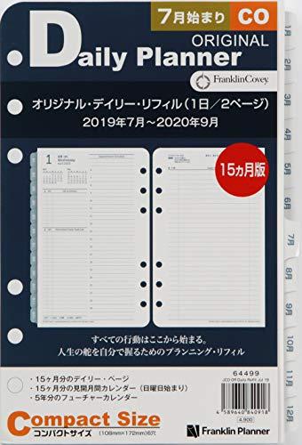 フランクリンプランナー オリジナル1日2ページ デイリー リフィル 2019年 7月 10月始まり兼用 15ヶ月版 コ...