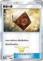 ポケモンカードゲーム サン&ムーン 殿堂の書 プロモ PR