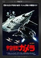 宇宙怪獣ガメラ  デジタル・リマスター版 [DVD]