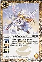 バトルスピリッツ 天使イヴェール/ アルティメットデッキ 明の明星のエリス(SD23)