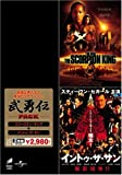 武勇伝パック 「スコーピオン・キング」「イントゥ・ザ・サン」[DVD]