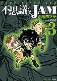 不思議くんJAM : 3 (アクションコミックス)