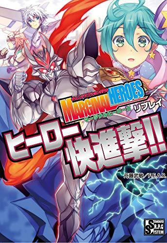 チェンジアクションRPG マージナルヒーローズ リプレイ ヒーロー快進撃!!