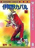 伊賀野カバ丸 8 (マーガレットコミックスDIGITAL)