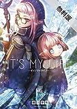 IT'S MY LIFE(2)【期間限定 無料お試し版】 (裏少年サンデーコミックス)