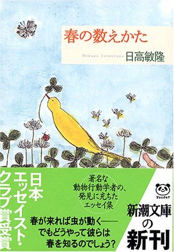 春の数えかた (新潮文庫)
