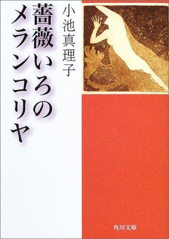 薔薇いろのメランコリヤ (角川文庫)