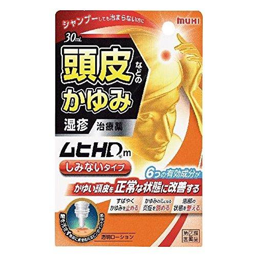 【指定第2類医薬品】ムヒHDm 30mL×2 ※セルフメディケーション税制対象商品
