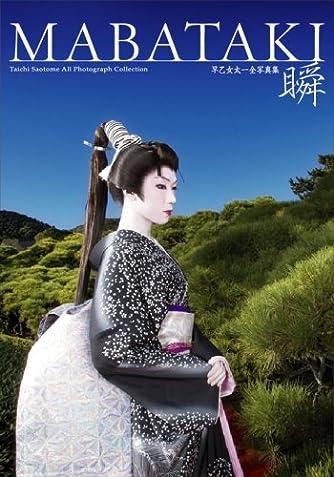 「瞬」MABATAKI 早乙女太一全写真集