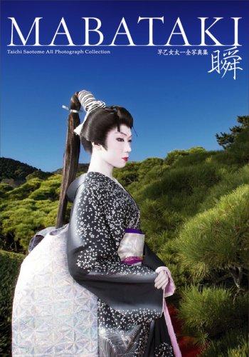 「瞬」MABATAKI 早乙女太一全写真集の詳細を見る